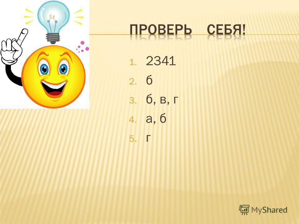 1. 2341 2. б 3. б, в, г 4. а, б 5. г