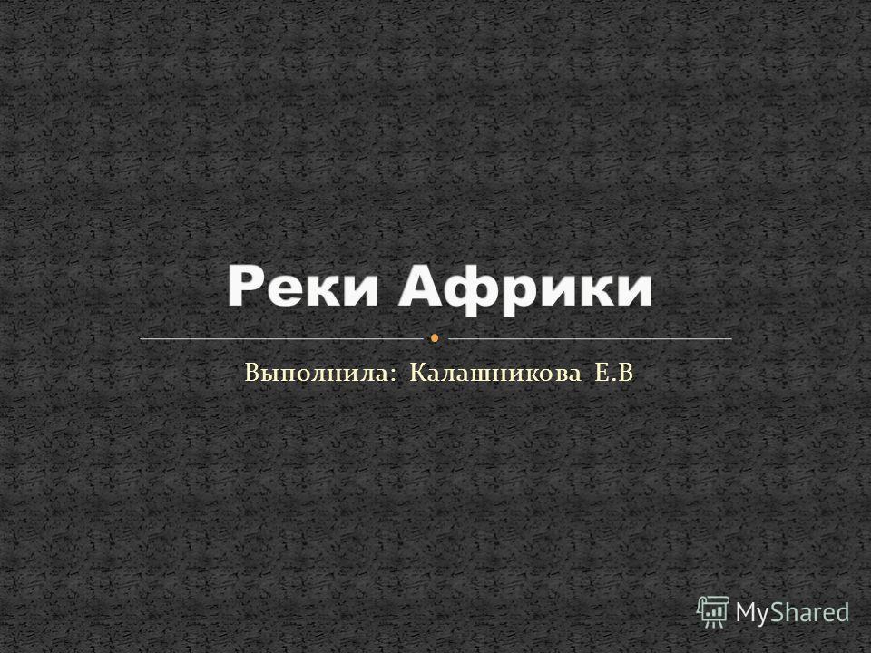 Выполнила: Калашникова Е.В