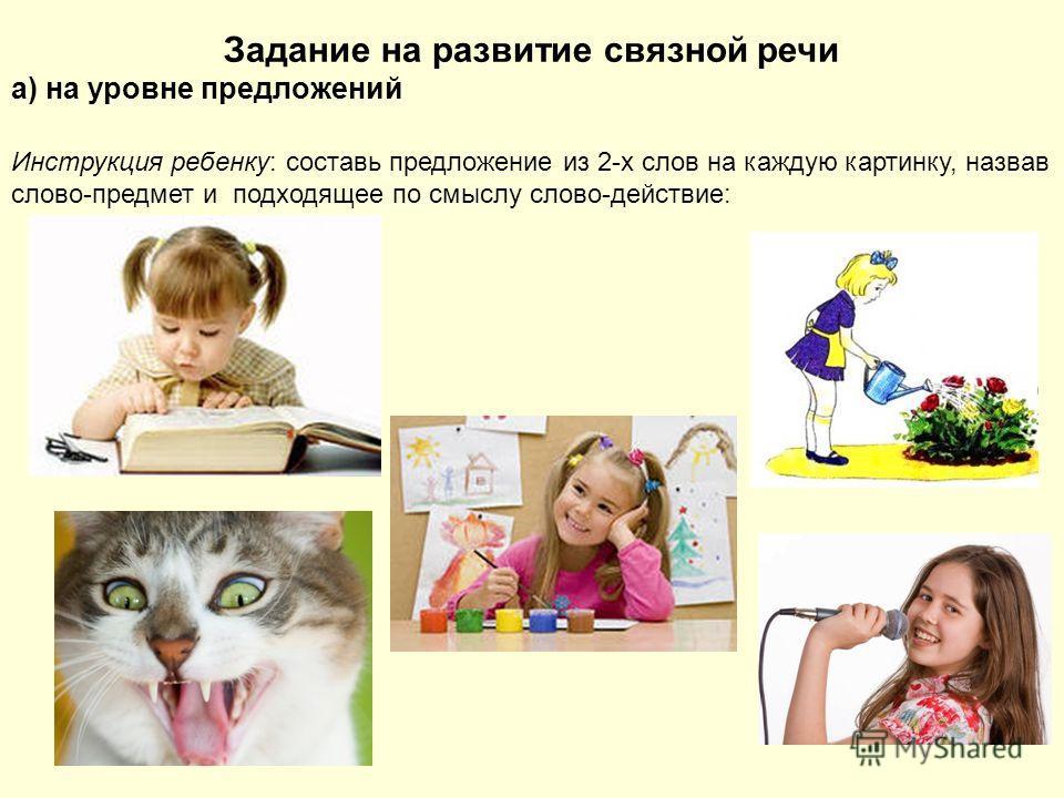 Задание на развитие связной речи а) на уровне предложений Инструкция ребенку: составь предложение из 2-х слов на каждую картинку, назвав слово-предмет и подходящее по смыслу слово-действие: