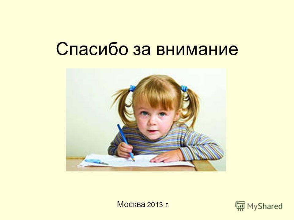 Спасибо за внимание Москва 2013 г.