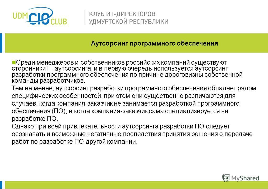 Аутсорсинг программного обеспечения Среди менеджеров и собственников российских компаний существуют сторонники IT-аутсорсинга, и в первую очередь используется аутсорсинг разработки программного обеспечения по причине дороговизны собственной команды р