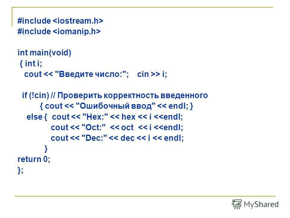 #include int main(void) { int i; cout > i; if (!cin) // Проверить корректность введенного { cout