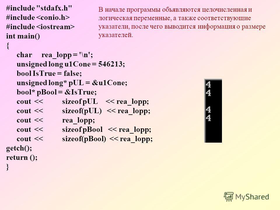 #include stdafx.h #include int main() { char rea_lopp = '\n'; unsigned long u1Cone = 546213; bool IsTrue = false; unsigned long* pUL = &u1Cone; bool* pBool = &IsTrue; cout