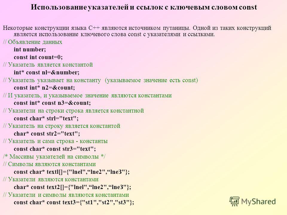 Использование указателей и ссылок с ключевым словом const Некоторые конструкции языка С++ являются источником путаницы. Одной из таких конструкций является использование ключевого слова const с указателями и ссылками. // Объявление данных int number;