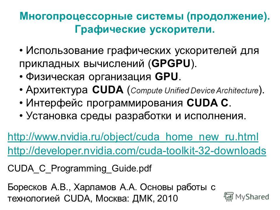 Многопроцессорные системы (продолжение). Графические ускорители. http://developer.nvidia.com/cuda-toolkit-32-downloads Использование графических ускорителей для прикладных вычислений (GPGPU). Физическая организация GPU. Архитектура CUDA ( Compute Uni