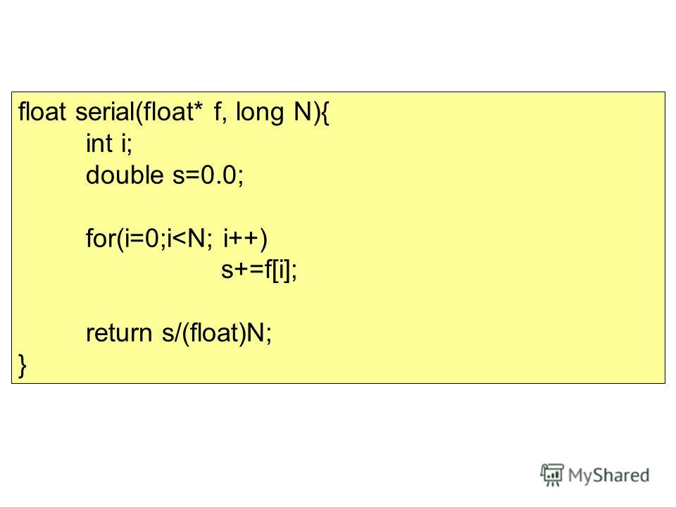 float serial(float* f, long N){ int i; double s=0.0; for(i=0;i