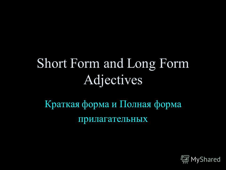 Short Form and Long Form Adjectives Краткая форма и Полная форма прилагательных