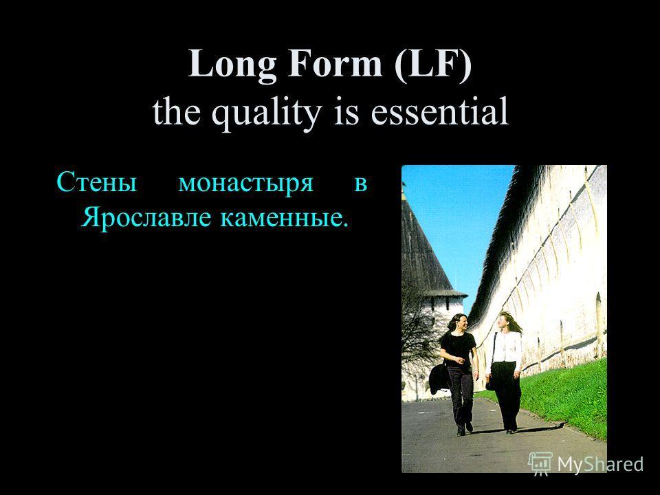 Long Form (LF) the quality is essential Стены монастыря в Ярославле каменные.