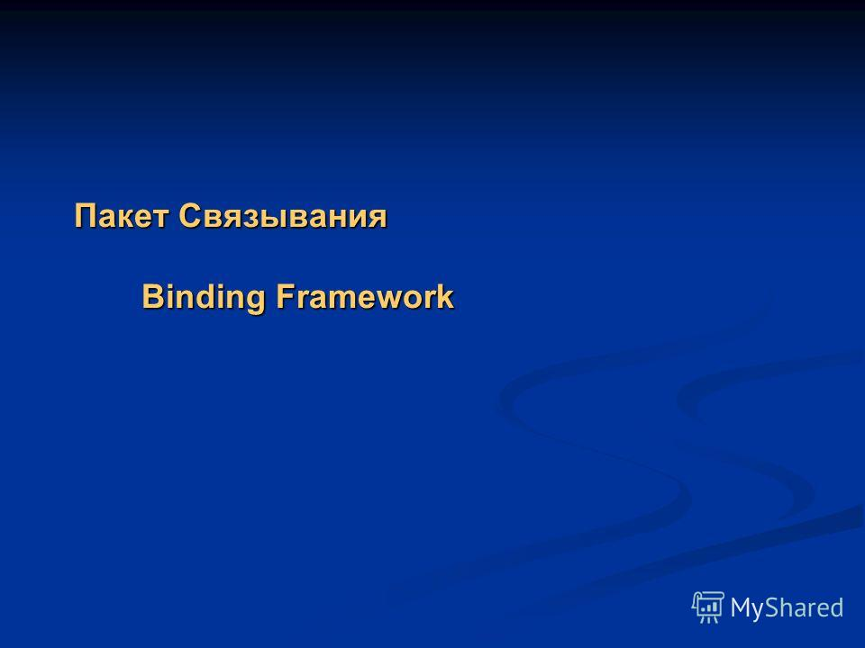 Пакет Связывания Binding Framework