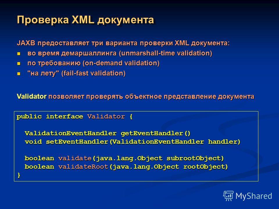 Проверка XML документа JAXB предоставляет три варианта проверки XML документа: во время демаршаллинга (unmarshall-time validation) во время демаршаллинга (unmarshall-time validation) по требованию (on-demand validation) по требованию (on-demand valid