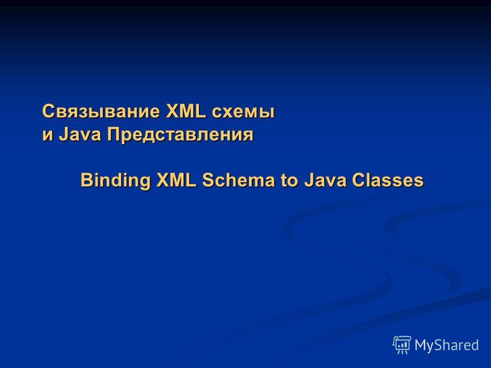 Связывание XML схемы и Java Представления Binding XML Schema to Java Classes