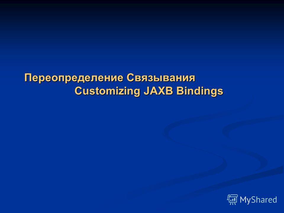 Переопределение Связывания Customizing JAXB Bindings