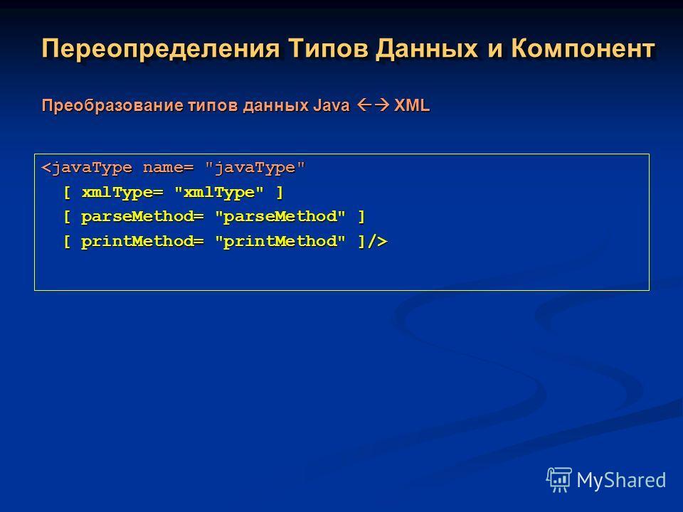 [ printMethod= printMethod ]/> Переопределения Типов Данных и Компонент Преобразование типов данных Java XML