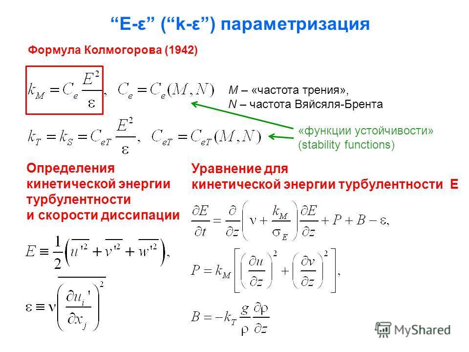 E-ε (k-ε) параметризация Формула Колмогорова (1942) Уравнение для кинетической энергии турбулентности E M – «частота трения», N – частота Вяйсяля-Брента Определения кинетической энергии турбулентности и скорости диссипации «функции устойчивости» (sta
