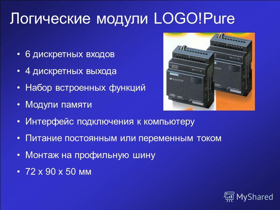Логические модули LOGO!Pure 6 дискретных входов 4 дискретных выхода Набор встроенных функций Модули памяти Интерфейс подключения к компьютеру Питание постоянным или переменным током Монтаж на профильную шину 72 х 90 х 50 мм