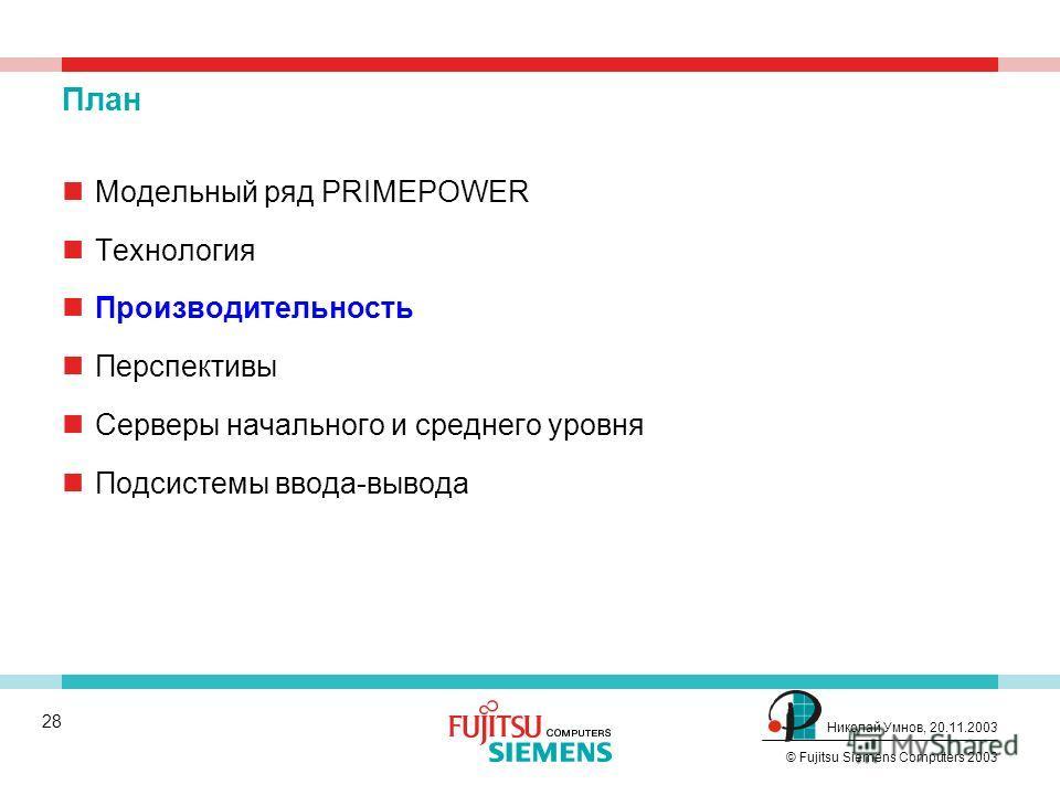 27 © Fujitsu Siemens Computers 2003 Николай Умнов, 20.11.2003 Кластерное решение PRIMEPOWER HPC2500 для High Performance Computing 128 ЦПУ X 128 узлов PW2500 = 16.384 ЦПУ Высокоскоростные параллельные соединения Дуплекс 16 ГБайт/сек Инфраструктура дл