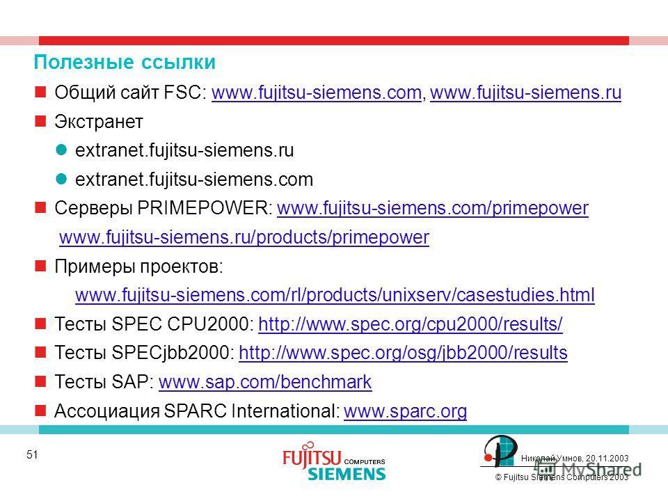 50 © Fujitsu Siemens Computers 2003 Николай Умнов, 20.11.2003 Ввод / вывод: PCI-контроллеры