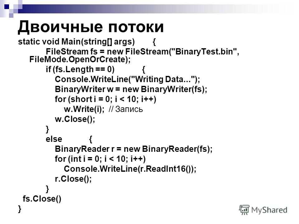Двоичные потоки static void Main(string[] args) { FileStream fs = new FileStream(