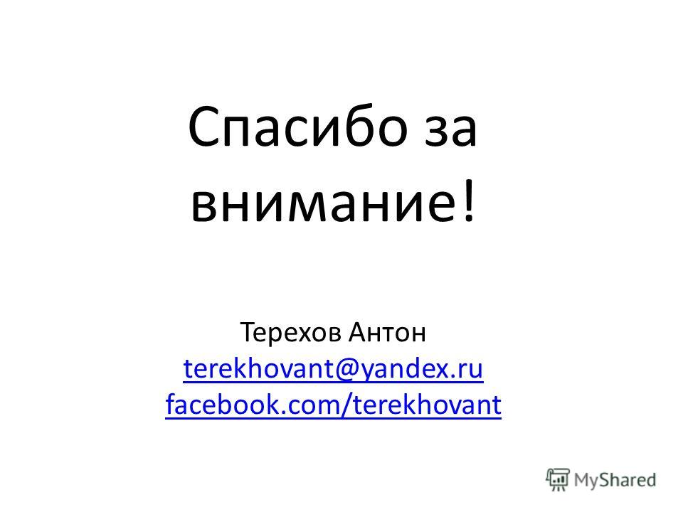 Спасибо за внимание! Терехов Антон terekhovant@yandex.ru terekhovant@yandex.ru facebook.com/terekhovant