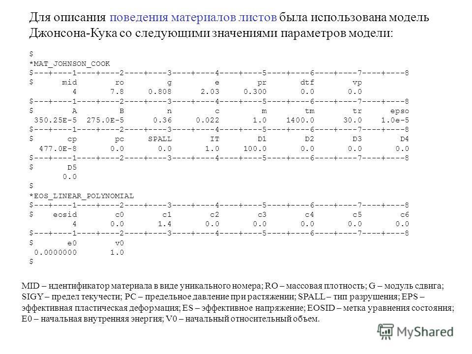 Для описания поведения материалов листов была использована модель Джонсона-Кука со следующими значениями параметров модели: $ *MAT_JOHNSON_COOK $---+----1----+----2----+----3----+----4----+----5----+----6----+----7----+----8 $ mid ro g e pr dtf vp 4