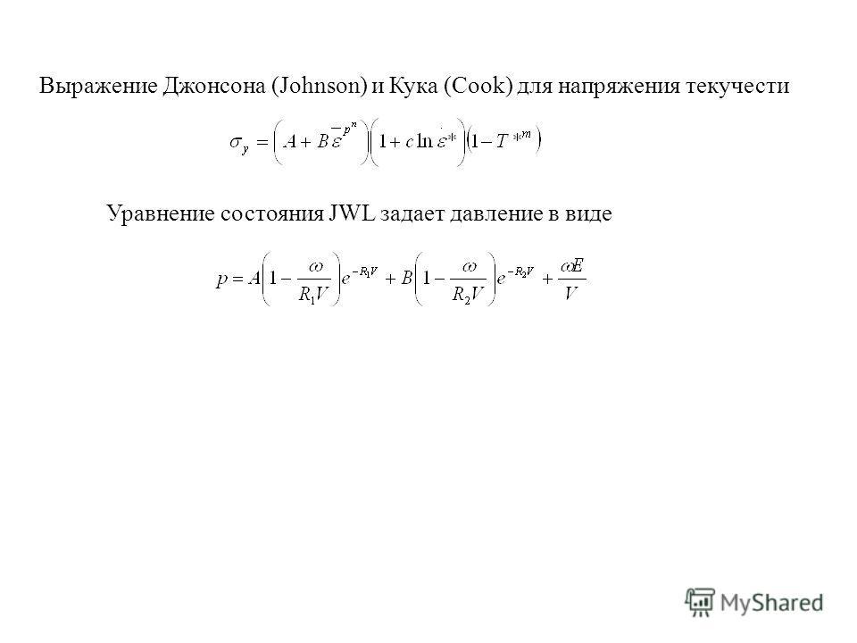 Выражение Джонсона (Johnson) и Кука (Cook) для напряжения текучести Уравнение состояния JWL задает давление в виде