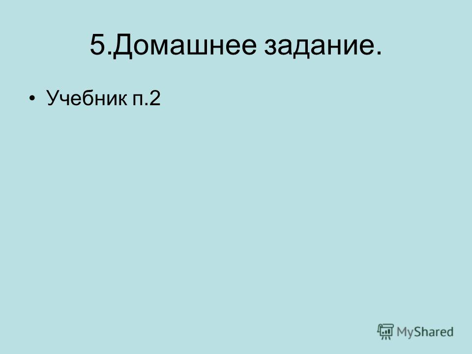 5.Домашнее задание. Учебник п.2