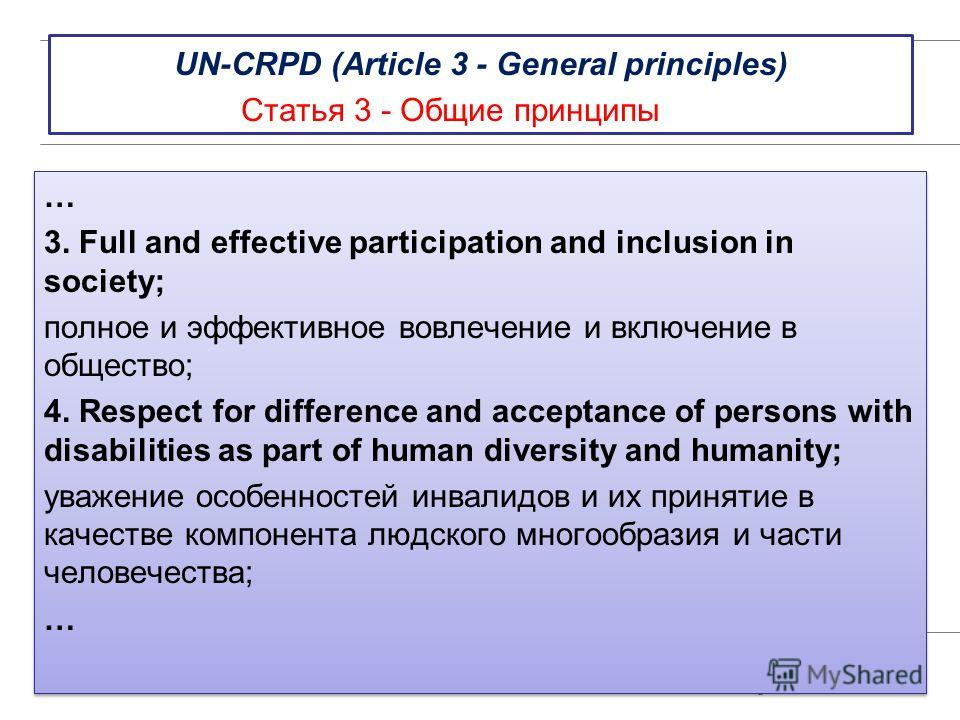 Studiengang Integrative Heilpädagogik/ Inclusive Education UN-CRPD (Article 3 - General principles) Статья 3 - Общие принципы … 3. Full and effective participation and inclusion in society; полное и эффективное вовлечение и включение в общество; 4. R
