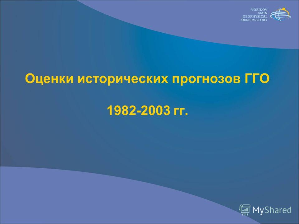 Оценки исторических прогнозов ГГО 1982-2003 гг.