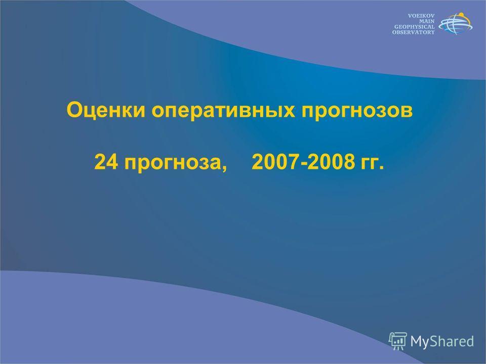 Оценки оперативных прогнозов 24 прогноза, 2007-2008 гг.