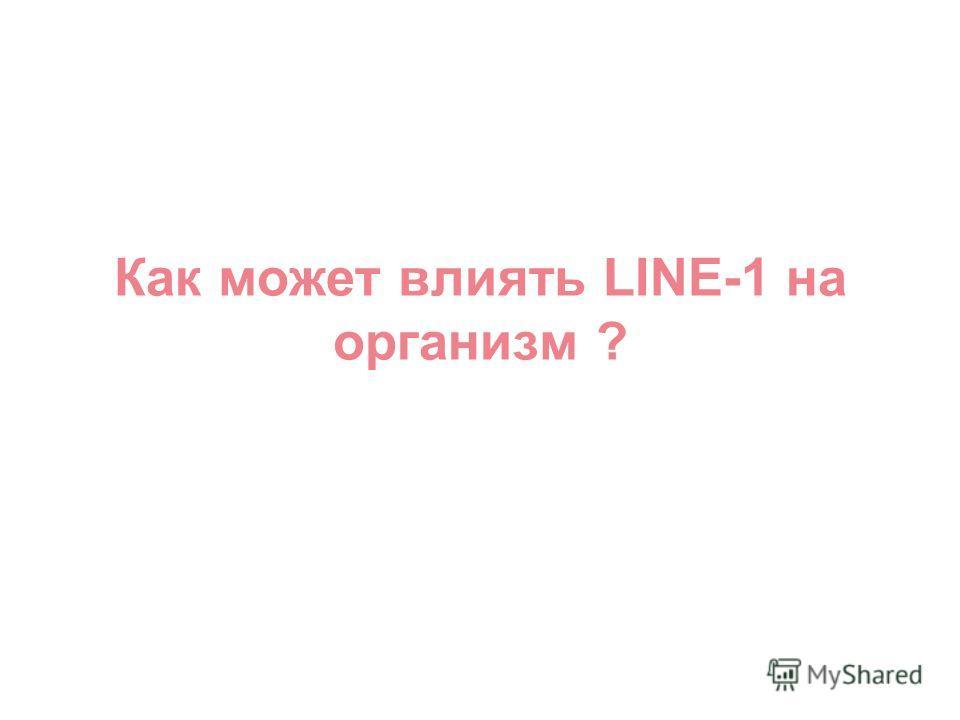 Как может влиять LINE-1 на организм ?