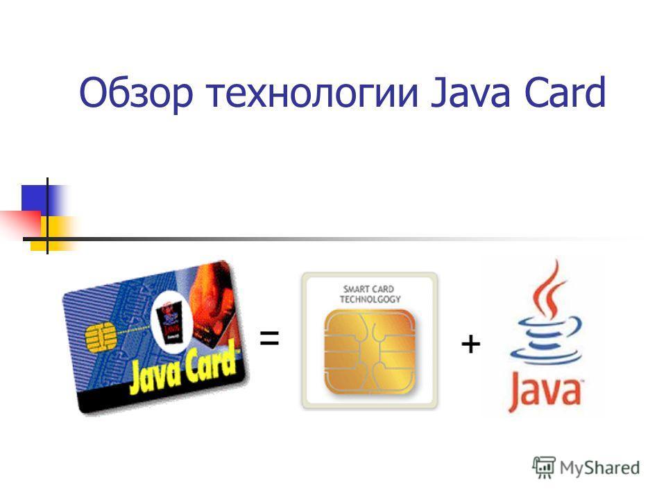 Обзор технологии Java Card