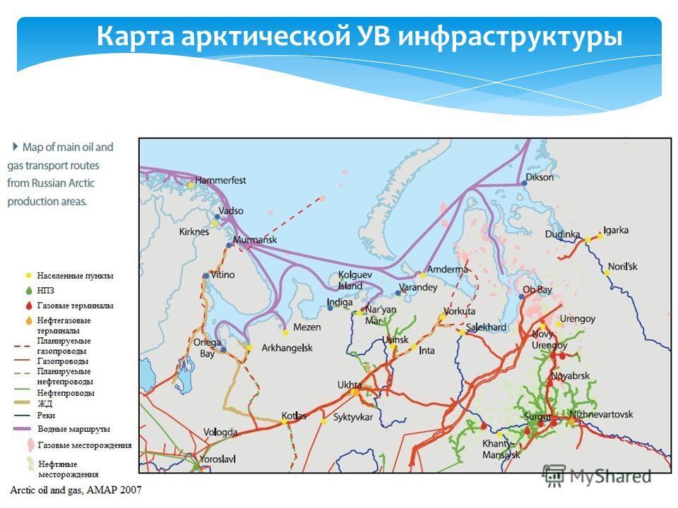 Карта арктической УВ инфраструктуры