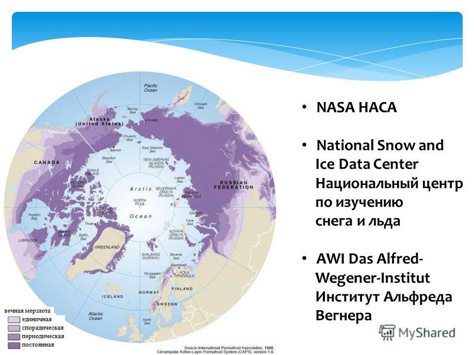 NASA НАСА National Snow and Ice Data Center Национальный центр по изучению снега и льда AWI Das Alfred- Wegener-Institut Институт Альфреда Вегнера