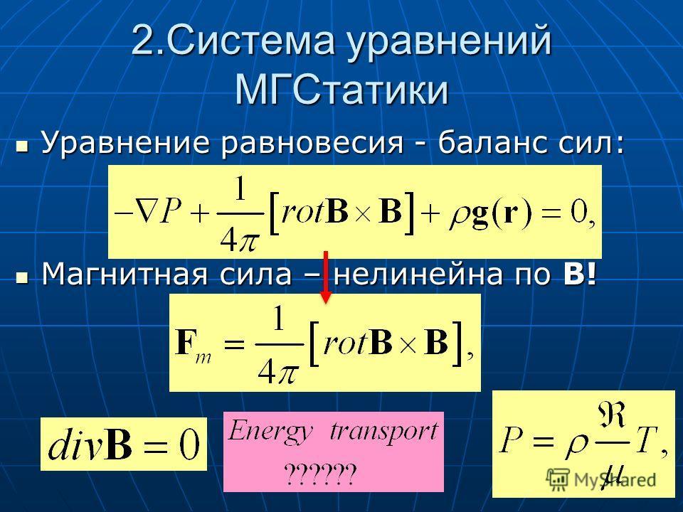 2.Система уравнений МГСтатики Уравнение равновесия - баланс сил: Уравнение равновесия - баланс сил: Магнитная сила – нелинейна по В! Магнитная сила – нелинейна по В!