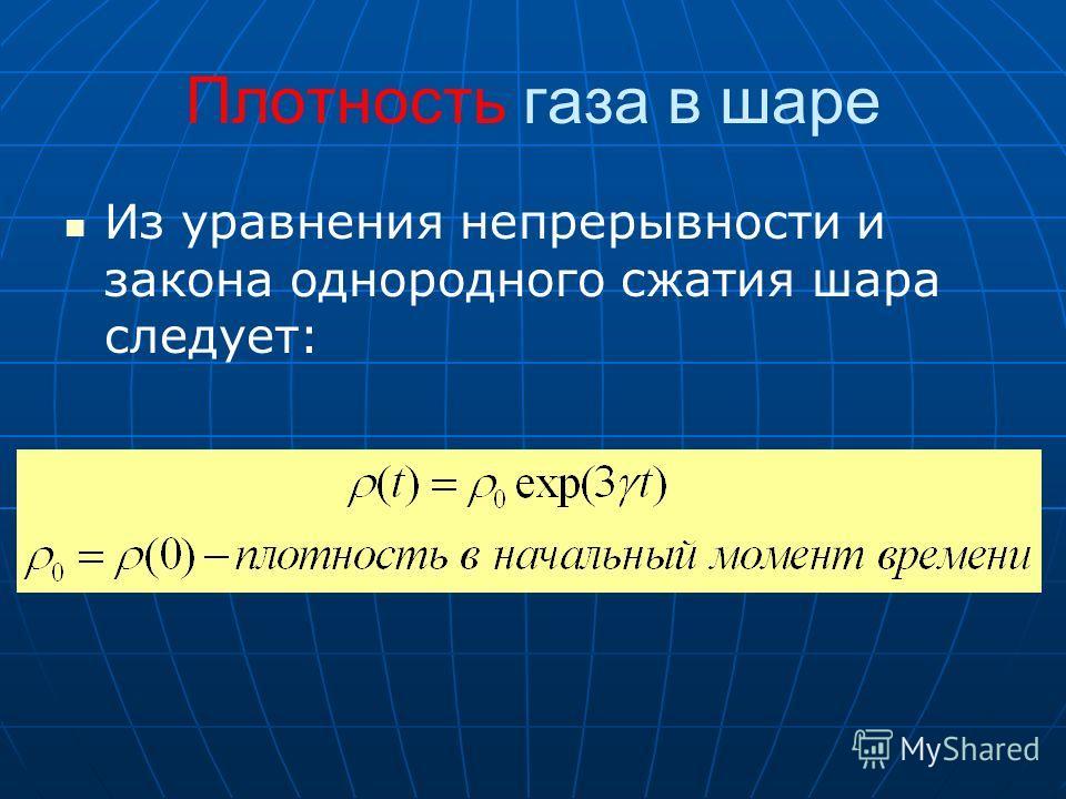 Плотность газа в шаре Из уравнения непрерывности и закона однородного сжатия шара следует: