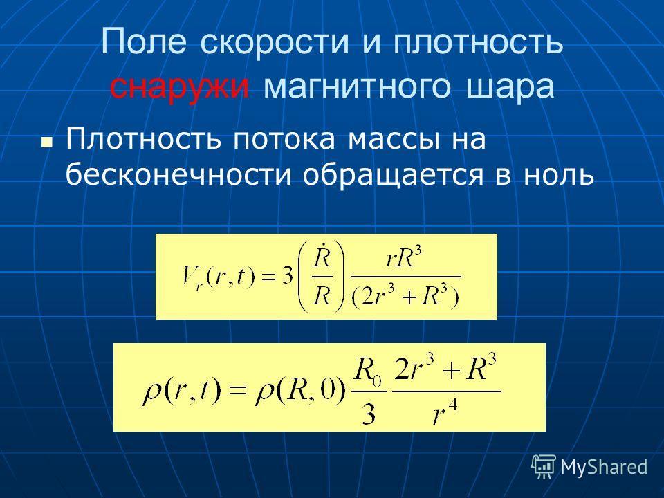 Поле скорости и плотность снаружи магнитного шара Плотность потока массы на бесконечности обращается в ноль