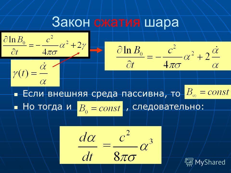 Закон сжатия шара Если внешняя среда пассивна, то Но тогда и, следовательно: