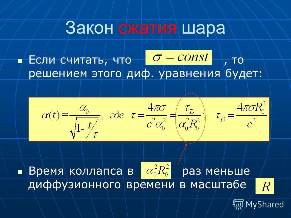Закон сжатия шара Если считать, что, то решением этого диф. уравнения будет: Время коллапса в раз меньше диффузионного времени в масштабе