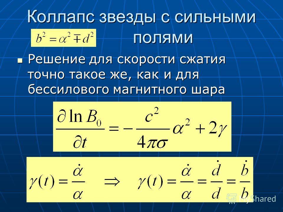 Коллапс звезды с сильными полями Решение для скорости сжатия точно такое же, как и для бессилового магнитного шара Решение для скорости сжатия точно такое же, как и для бессилового магнитного шара