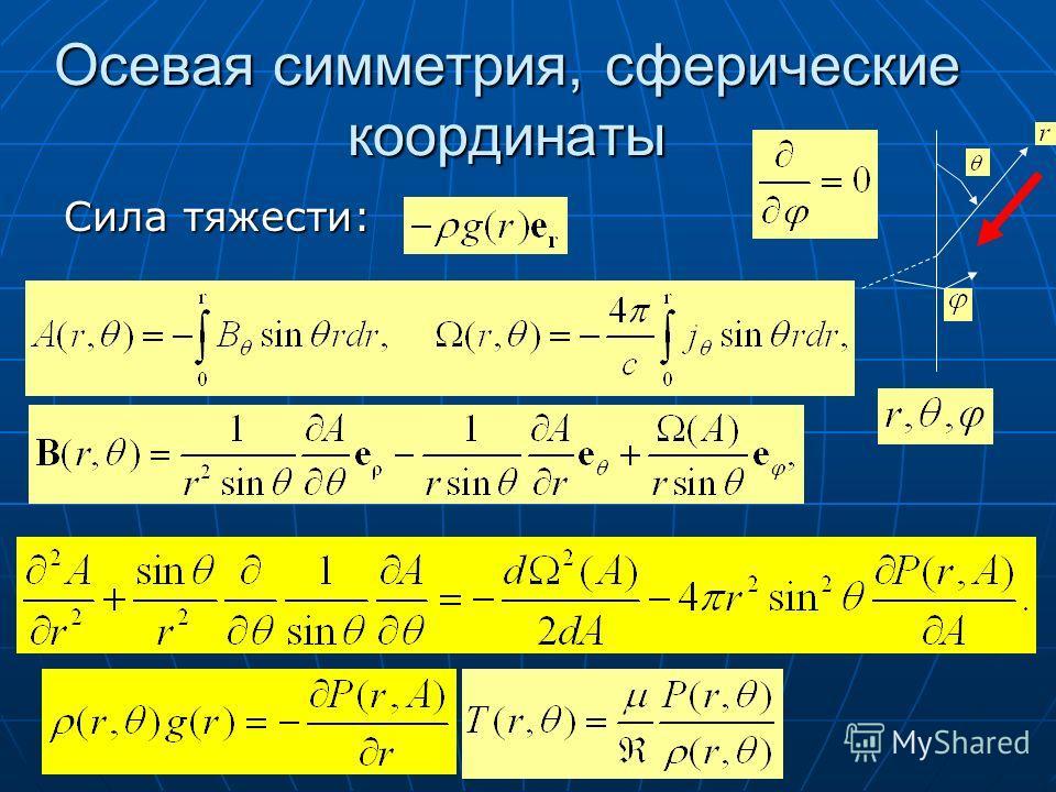 Осевая симметрия, сферические координаты Сила тяжести: