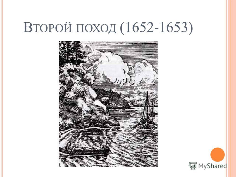 В ТОРОЙ ПОХОД (1652-1653)