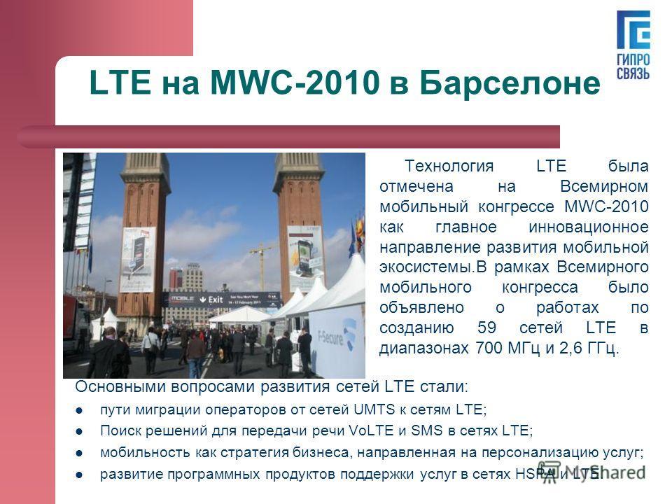Технология LTE была отмечена на Всемирном мобильный конгрессе MWC-2010 как главное инновационное направление развития мобильной экосистемы.В рамках Всемирного мобильного конгресса было объявлено о работах по созданию 59 сетей LTE в диапазонах 700 МГц