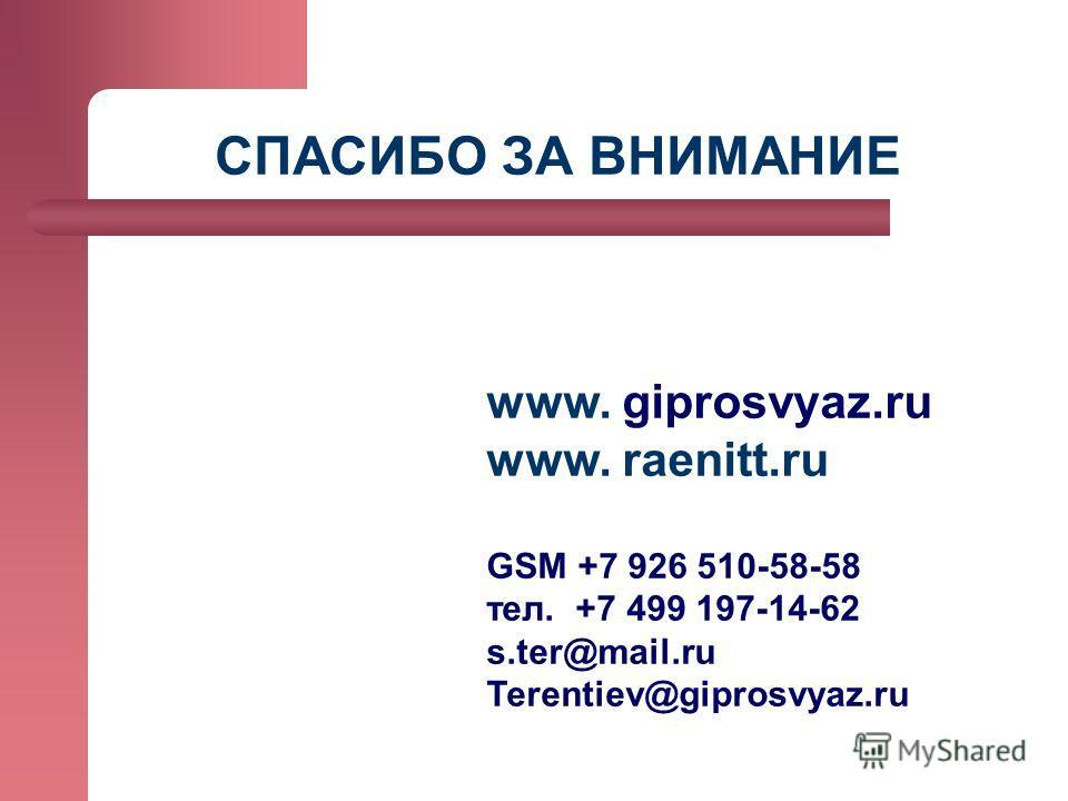 СПАСИБО ЗА ВНИМАНИЕ www. giprosvyaz.ru www. raenitt.ru GSM +7 926 510-58-58 тел. +7 499 197-14-62 s.ter@mail.ru Terentiev@giprosvyaz.ru