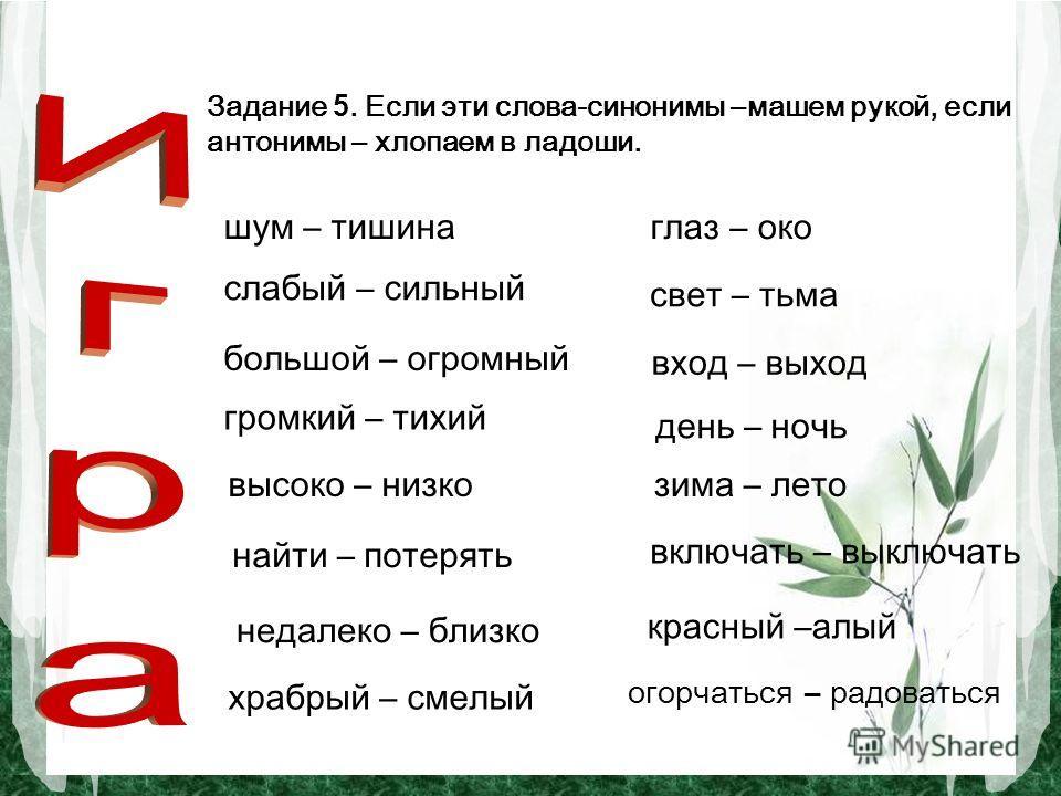 Русский язык 3 класс решебник для учителей синонимы анонимы задание