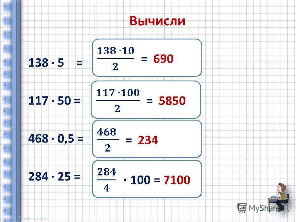 Вычисли 138 5 = 117 50 = 468 0,5 = 284 25 =