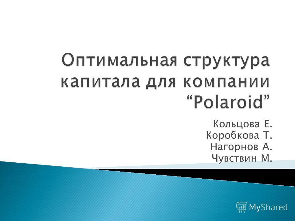 Кольцова Е. Коробкова Т. Нагорнов А. Чувствин М.