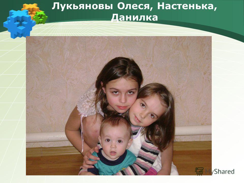 Лукьяновы Олеся, Настенька, Данилка