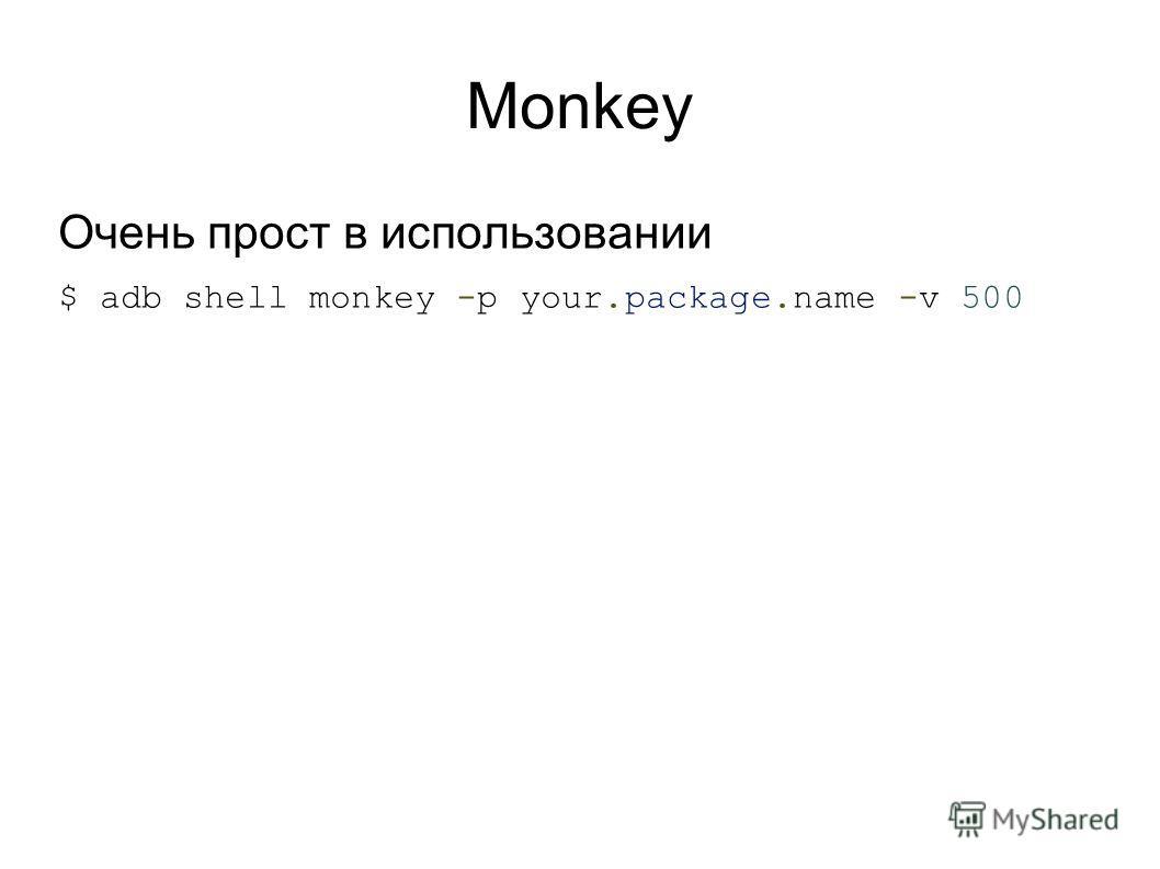 Monkey Очень прост в использовании $ adb shell monkey -p your.package.name -v 500