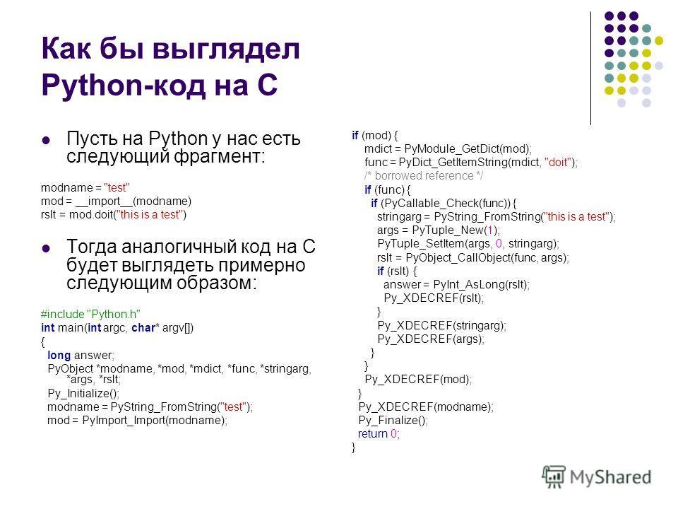 Как бы выглядел Python-код на C Пусть на Python у нас есть следующий фрагмент: modname =