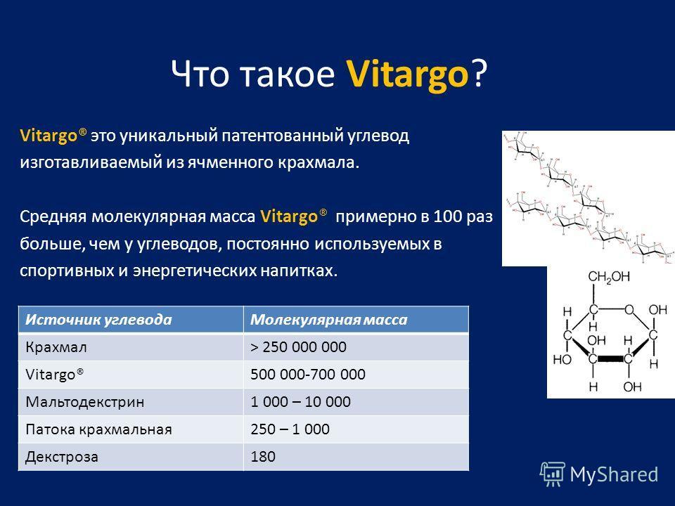Что такое Vitargo? Vitargo® это уникальный патентованный углевод изготавливаемый из ячменного крахмала. Средняя молекулярная масса Vitargo® примерно в 100 раз больше, чем у углеводов, постоянно используемых в спортивных и энергетических напитках. Ист